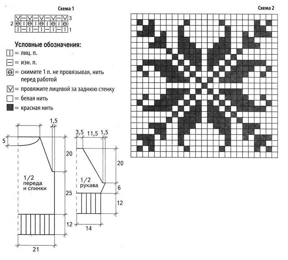 Однотонные схемы для вязания 734
