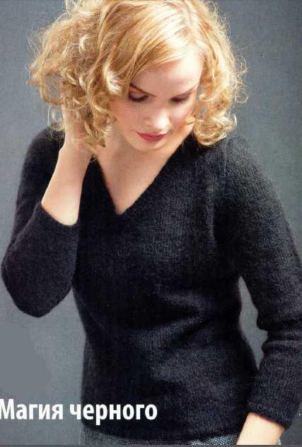 Женский пуловер в чёрном цвете