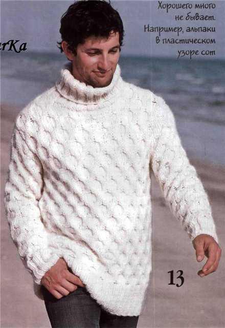 Мужской пуловер узором СОТЫ