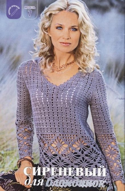 Женский ажурный пуловер вязаный крючком