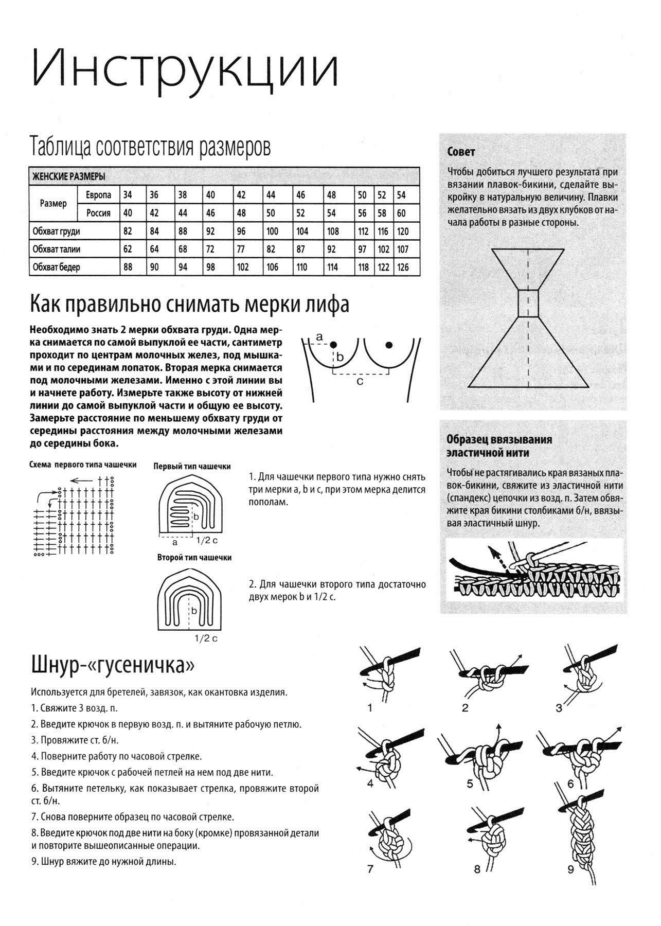 купальник вязаный крючком инструкция