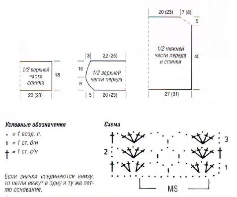 Меланжевый топ вязаный спицами и крючком.схема