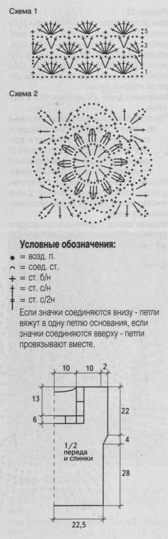 Топ с разрезами вязаный крючком схема