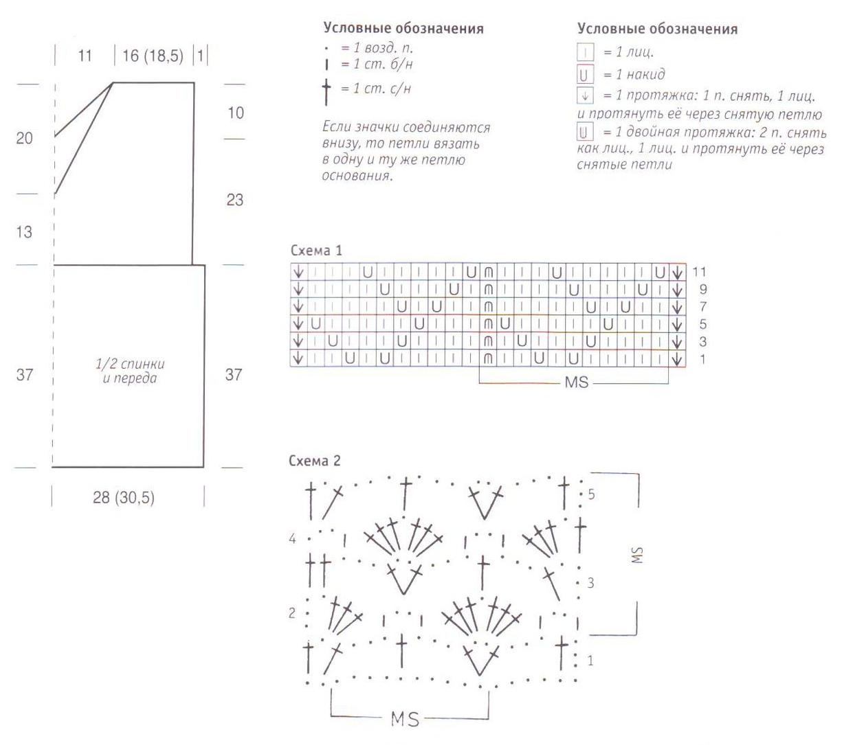 Удлинённый топ вязаный спицами и крючком схема