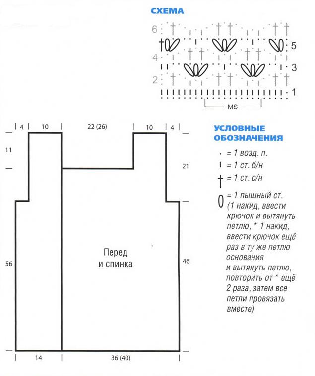 Длинный топ вязаный крючком схема