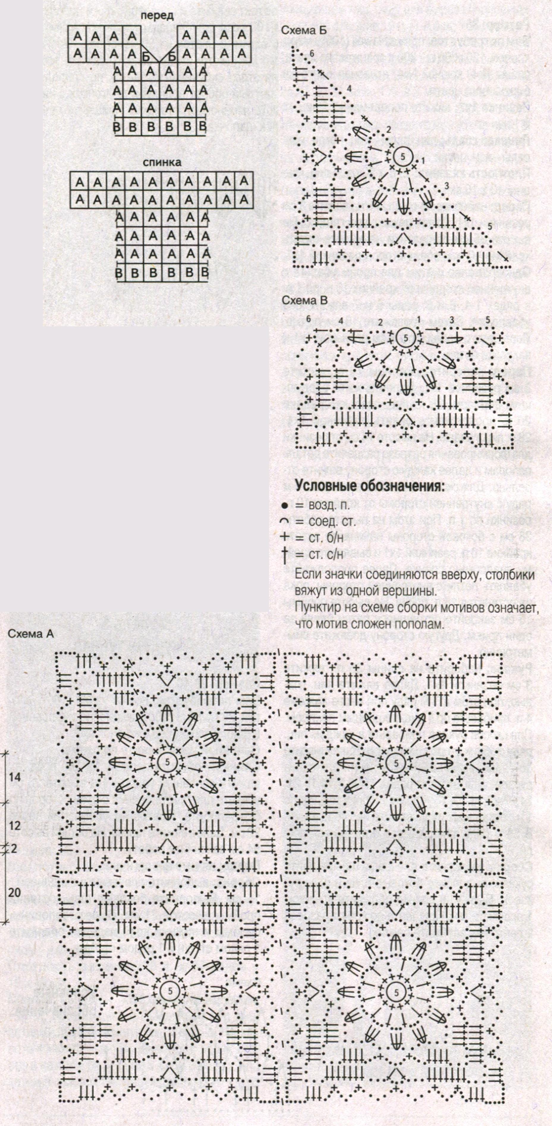 Белый ажурный пуловер вязаный крючком схема