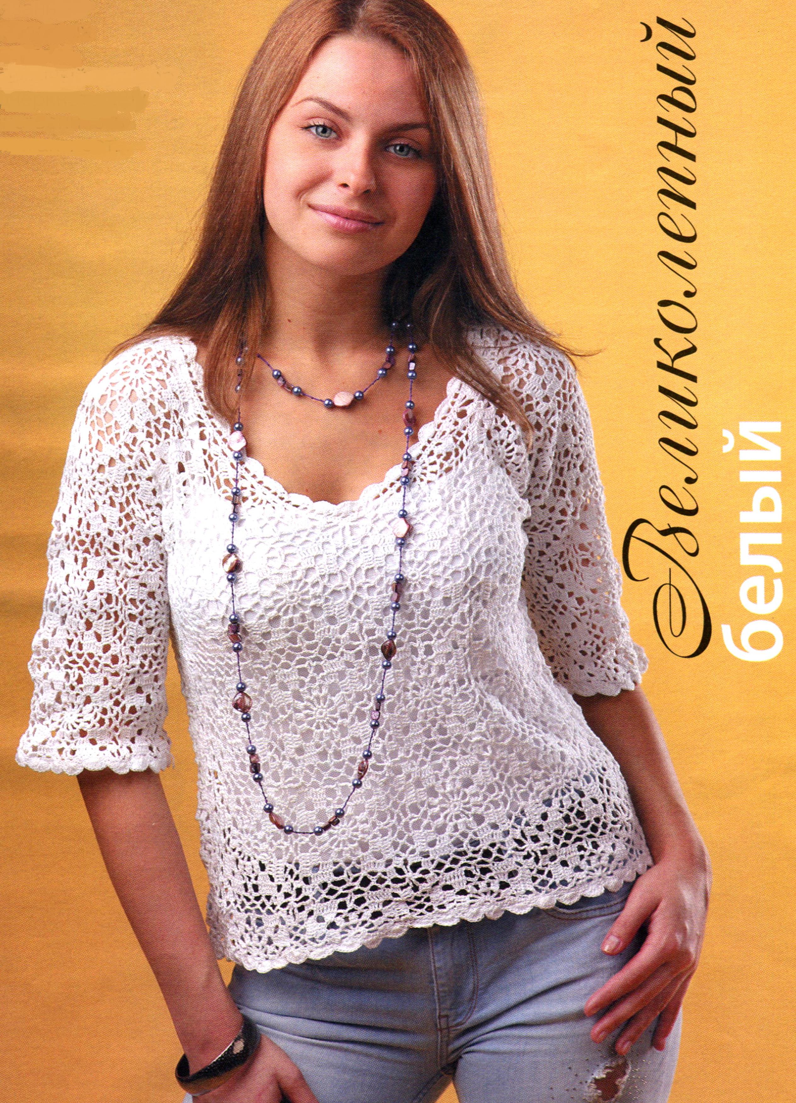 04b864957a1 Белый ажурный пуловер вязаный крючком — петелики