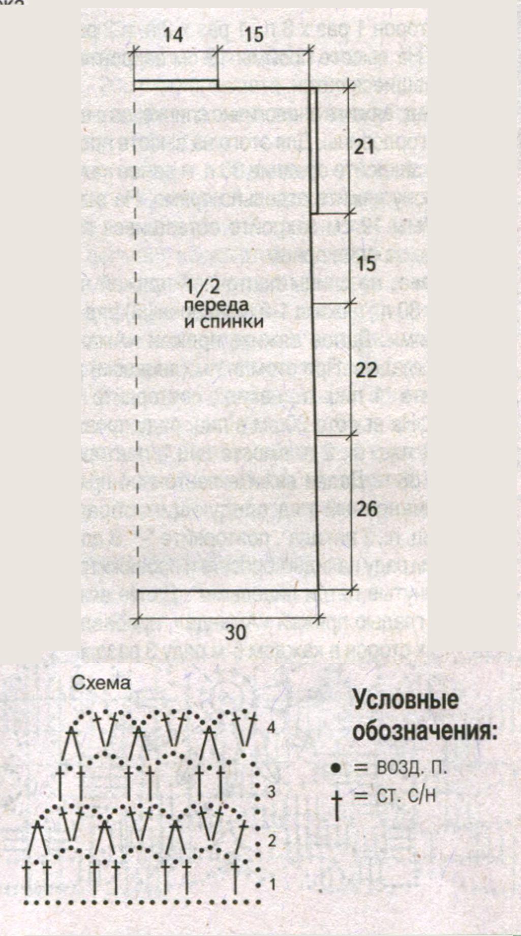 фиолетовая туника вязаная крючком схема