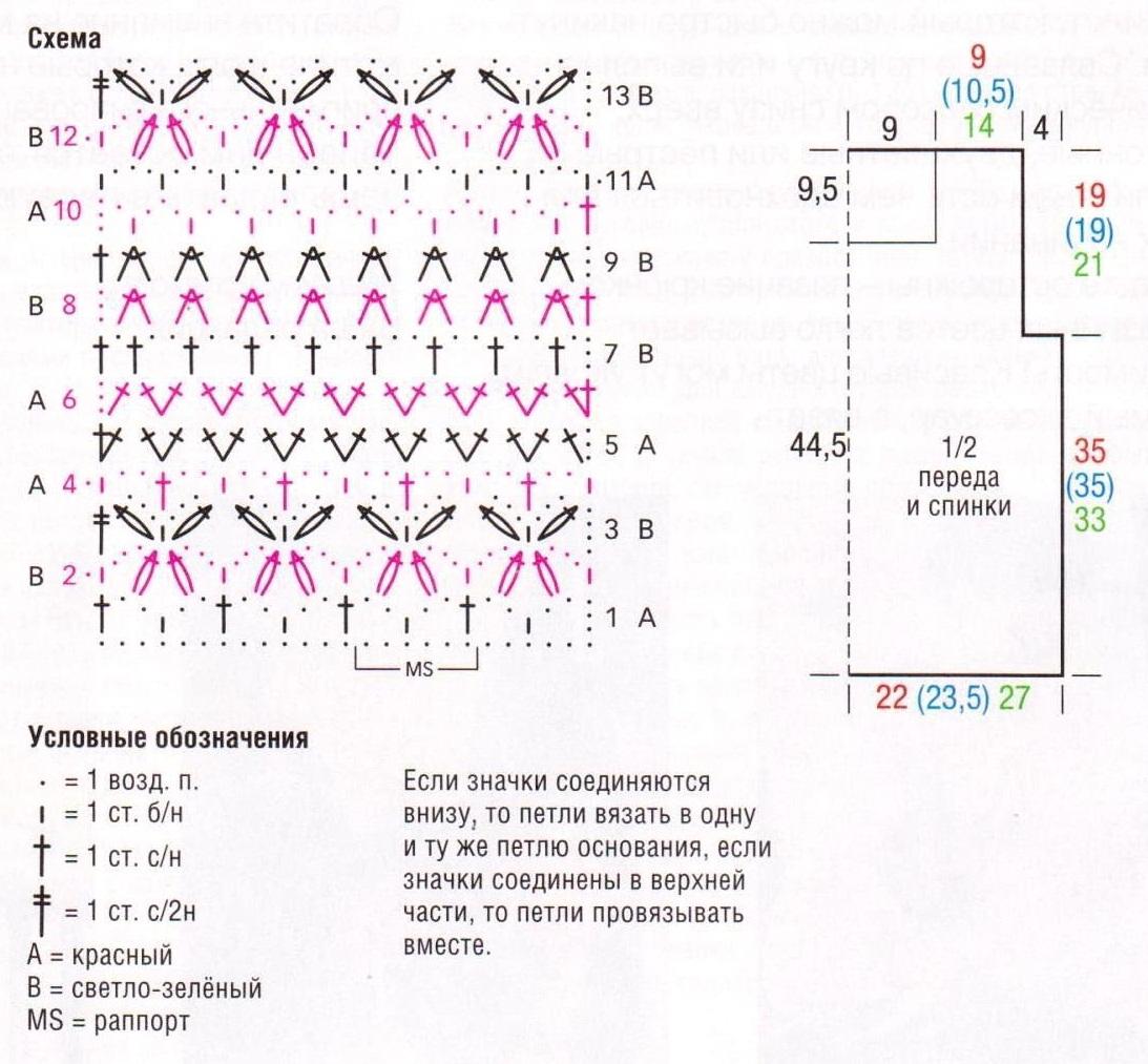 Цветной топ вязаный крючком схема