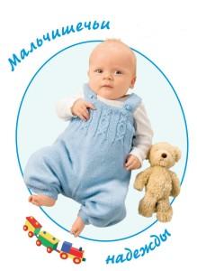 Комбинезон для новорождённого вязаный спицами