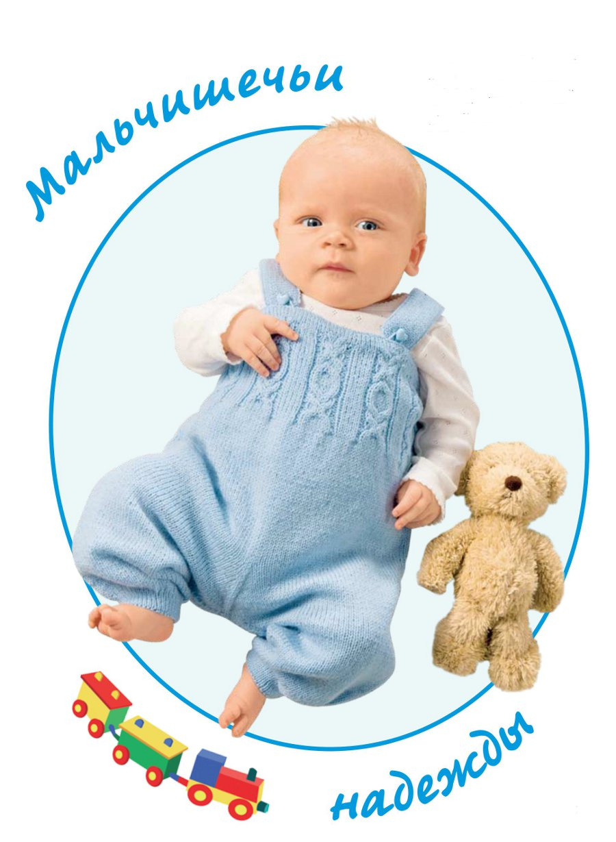 схема вязаный комбинезон для малыша