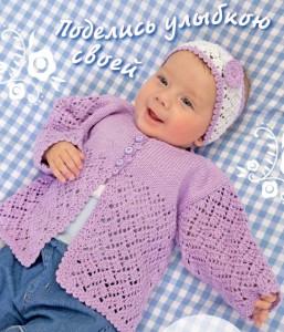 кофточка для новорожденной девочки вязаная спицами