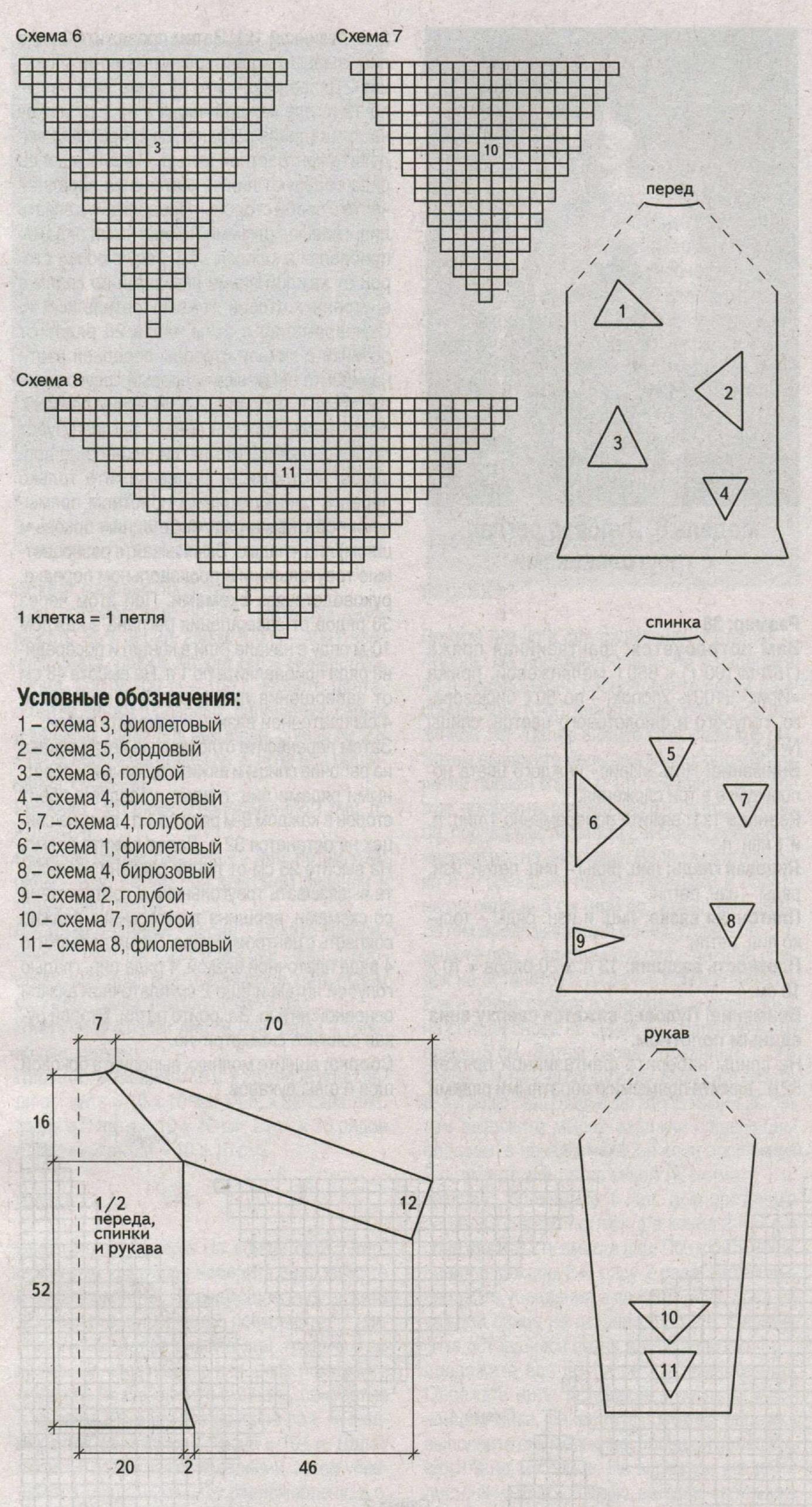 Пуловер с треугольниками вязаный спицами схема (1)