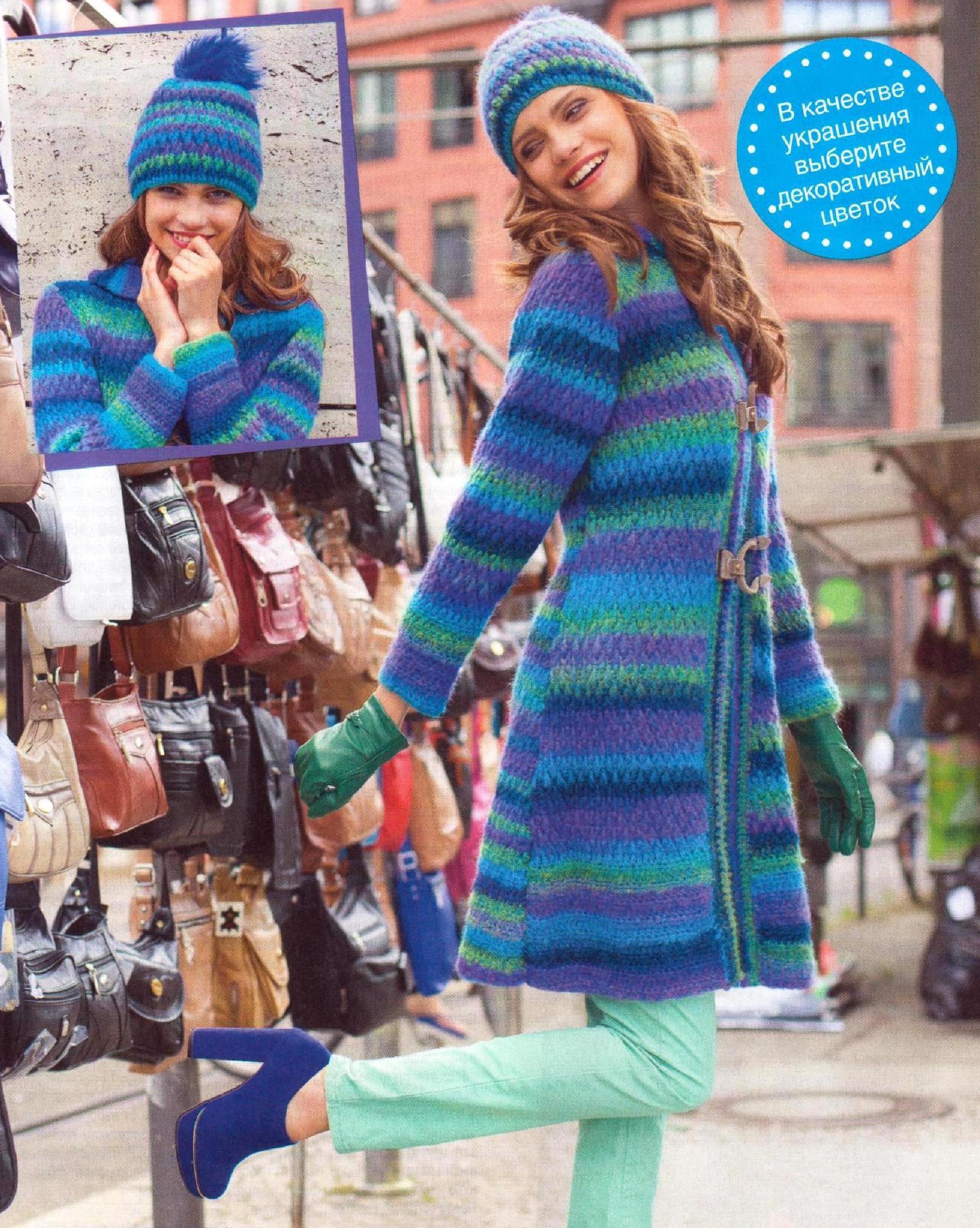 Яркое пальто и шапочка вязаные крючком