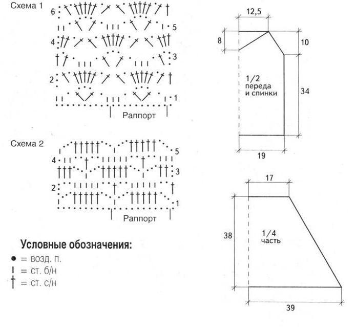 Комплект из топа и юбки вязаный крючком схема и выкройка