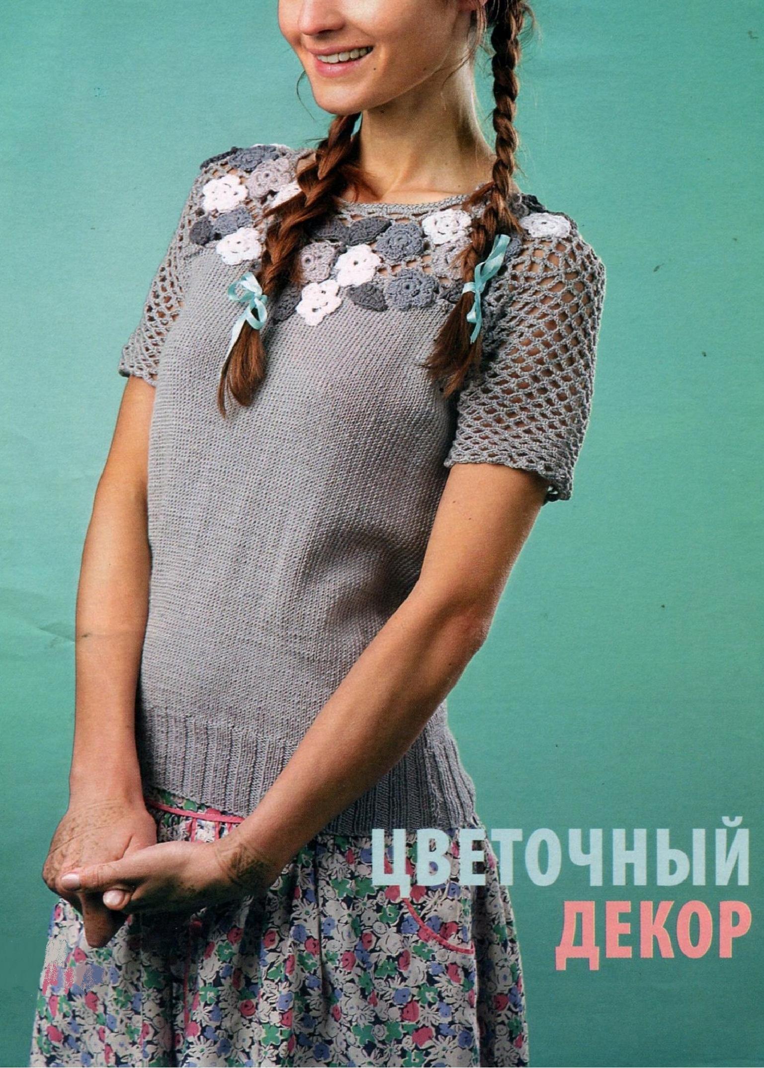 Пуловер с цветочками вязаный спицами