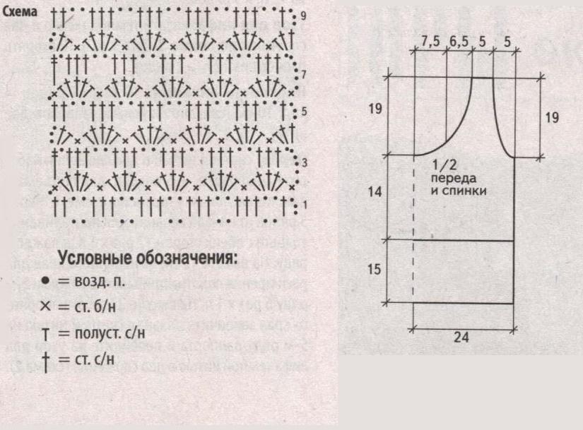 Золотистый топ вязаный крючком схема