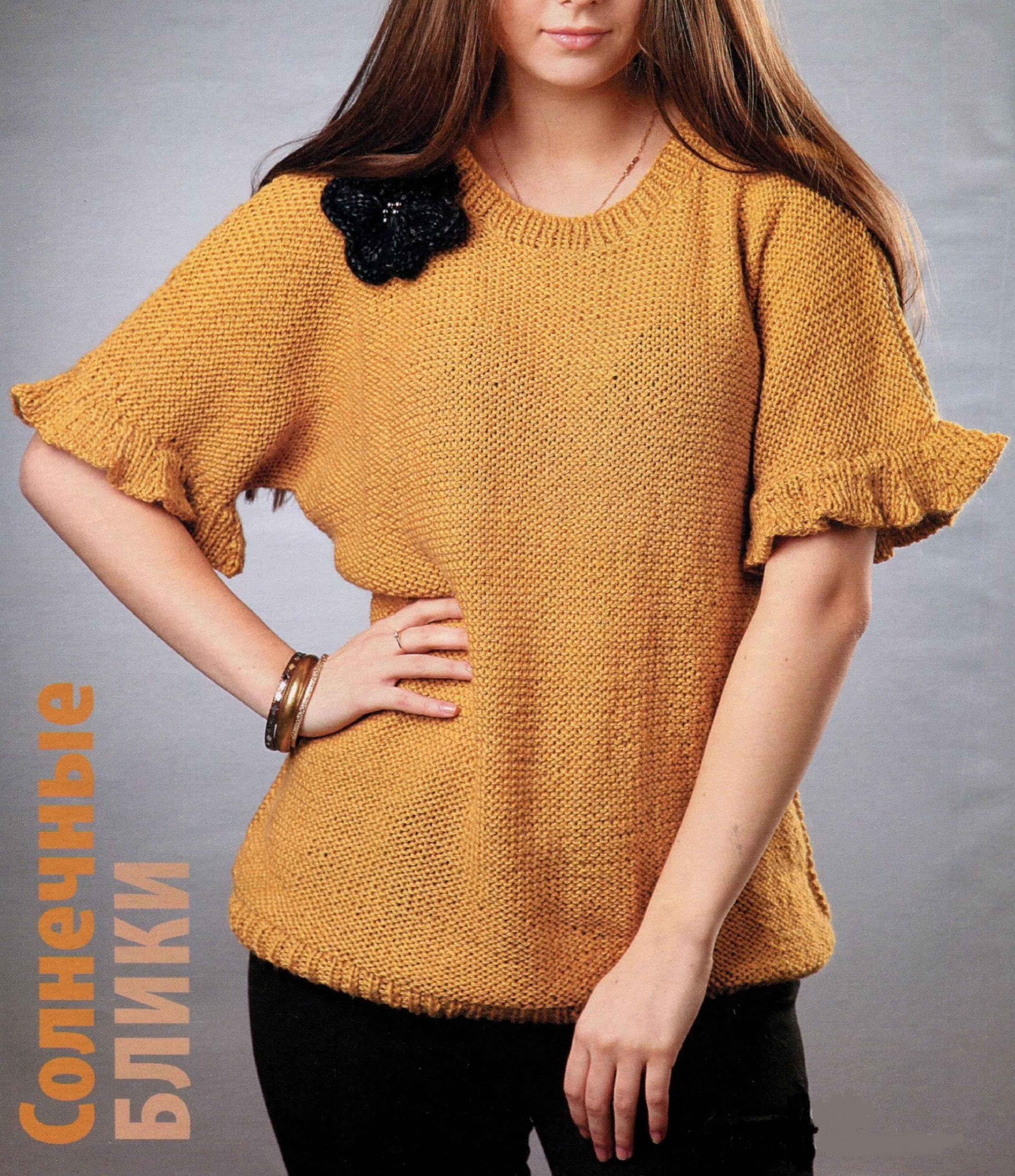 Пуловер горчичного цвета вязаный спицами