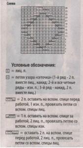 1374206042_pulover-s-uzorom-iz-rombov-sxema