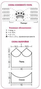 Vjazanie-stil_Pagina_17-kopiya