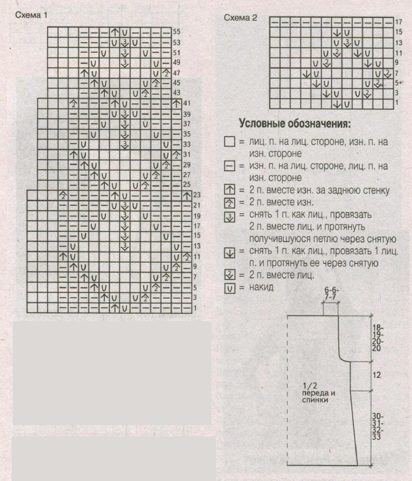 Топ с узором из ромбов спицами схема