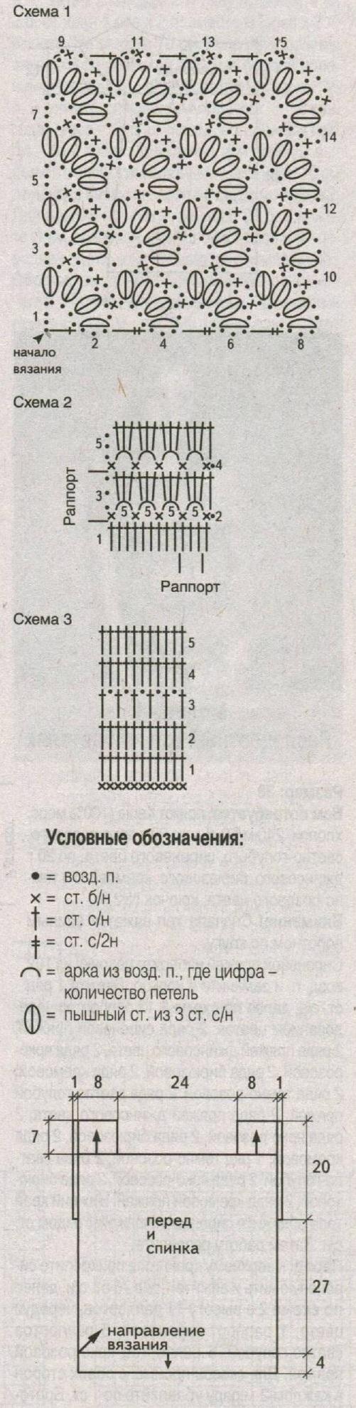 топ в диагональную полоску крючком схема