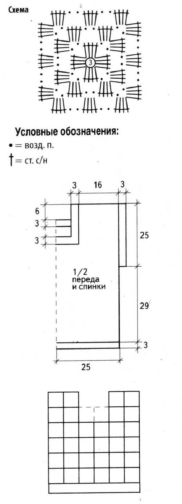 Топ из цветных квадратов крючком схема